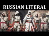RUSSIAN LITERAL Assassin's Creed Brotherhood