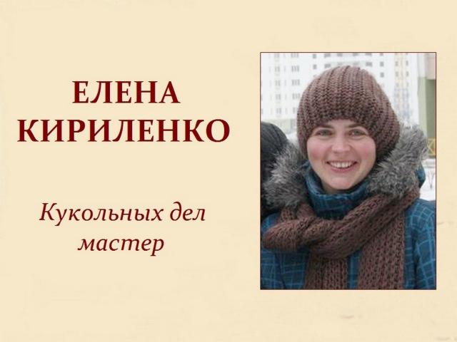Авторский ролик Виталия Тищенко Елена Кириленко Кукольных дел мастер
