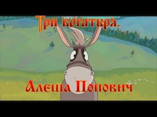 Алеша Попович и Тугарин Змей - Как он пройдет по бревну? Он же осел!