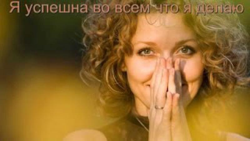 Луиза Хей Вы достойны успеха и процветания