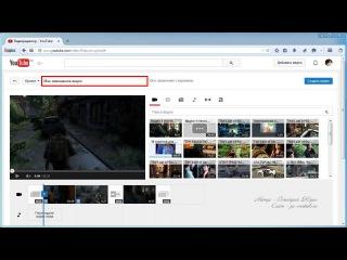 Как соединить два видео в одно с помощью YouTube?