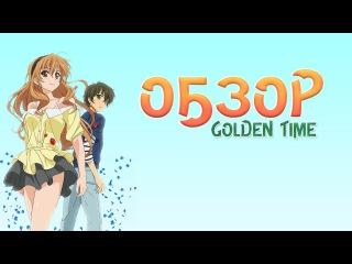 [Обзор Аниме] Золотая Пора -- Golden Time