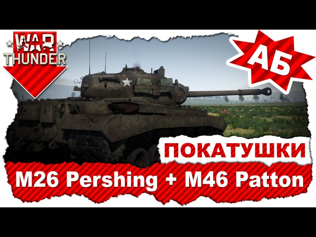 Покатушки на танках IV-V ранга США M26 Pershing - M46 Patton - M41 Walker Bulldog War Thunder