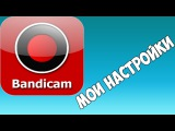 Как настроить Bandicam для записи игр [2015]
