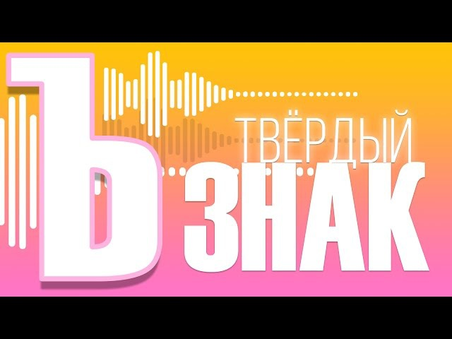 MiatriSs - Твёрдый Знак (Ъ!) [Original Song by MiaRissyTV]