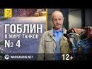 Эволюция танков с Дмитрием Пучковым Двигатель