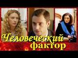 ЧЕЛОВЕЧЕСКИЙ ФАКТОР! Русские мелодрамы, сериалы, фильмы, кино, драмы про любовь смотреть