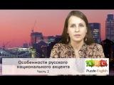 Особенности русского национального акцента Часть 2