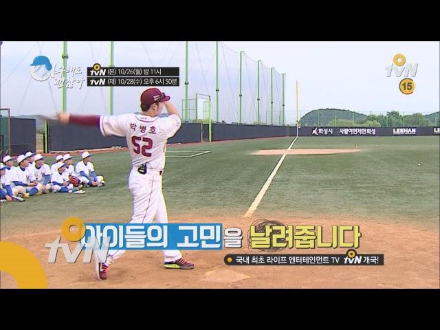 Baseballok O tvN 희망드림 프로젝트 야구해도 괜찮아 예고 151026 EP.1