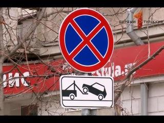 МФЦ Тулы начали оформлять льготы на бесплатную парковку