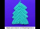 Урок 258 Вязание ёлочки крючком Crochet herringbone motif