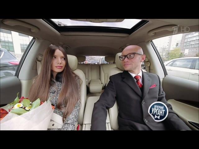 Вечерний Ургант. Конкурс Митькина невеста - Первое свидание (13.10.2014)