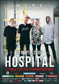 Hospital * 29 марта * Море