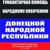 Гуманитарная помощь Донбассу (Саратов)