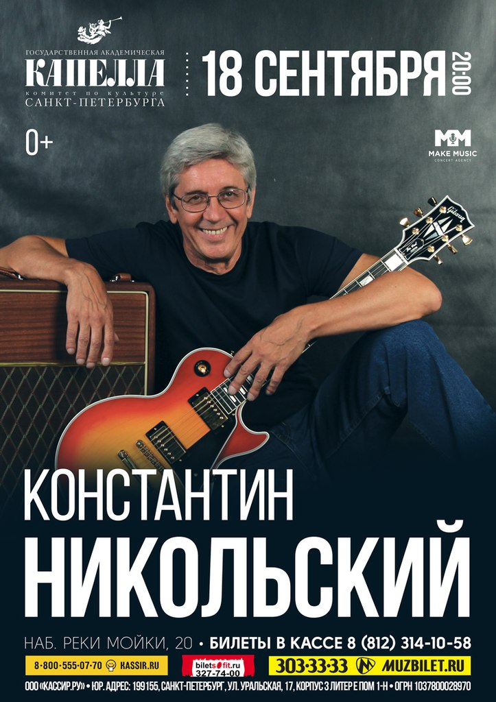 18 сентября - Константин Никольский