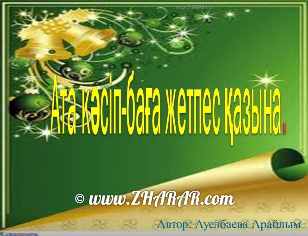 Қазақша презентация (слайд): Әбіш Кекілбаев (Ата кәсіп-баға жетпес қазына)