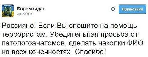 Украинские воины отбили атаки террористов под Дебальцево: принимаются меры по недопущению блокировки, - Генштаб АТО - Цензор.НЕТ 5181