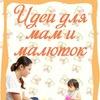 Идеи для мам и малюток