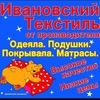 Ивановский Текстиль , Матрасы в Петрозаводске