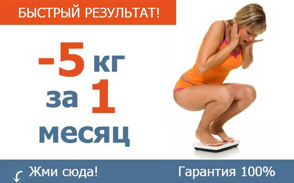 Быстрая диета неделя 5 кг