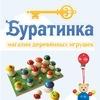 БУРАТИНКА – деревянные игрушки и отличные книжки
