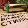 Граффити-краска TRANE || официальная группа
