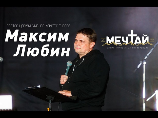 Максим Любин МЕЧТАЙ2015