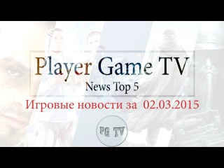 PG TV | News Top 5 - Игровые новости за