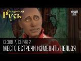 Премьера! Новая Сказочная Русь 7 сезон, серия 2 | Люди ХА |Место встречи изменить нельзя