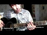 Как играть на гитаре Пушистый хвост лисицы, Константина Ступина