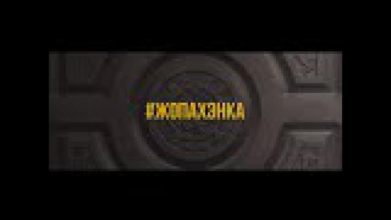 Жопа Хэнка (официальное видео) » Freewka.com - Смотреть онлайн в хорощем качестве