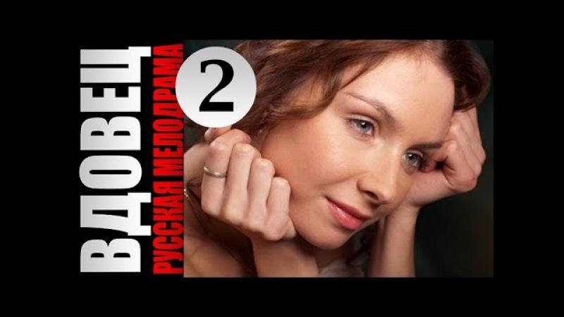 Фильм Вдовец 2 серия (2014) Мелодрамы Сериалы Русские Фильмы для Души