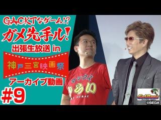 対決結果発表! GACKT×マックスむらい ガメ先手ル!出張生放送in神戸三宮&#26144