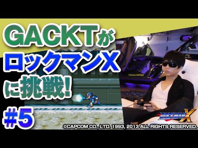 TAKUMIに交代!? GACKT × ロックマンX 5【ネスレプレゼンツ GACKTなゲーム!? 帰ってきた12