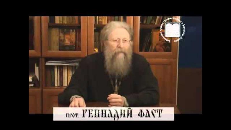 Обрезание Господне - прот. Геннадий Фаст