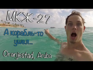 МКЖ-27, Oranjestad, Aruba. А корабль-то ушел... (Блог о работе на круизном лайнере))