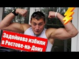 Шок! Задойнова и Камирен избили в Ростове на Дону дом 2 драки