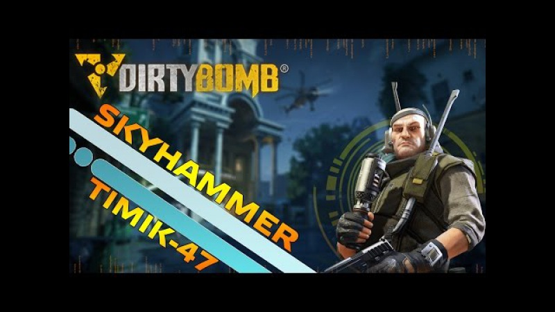 Dirty Bomb CBT [EU] - SKYHAMMER TIMIK-47