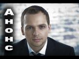 С любимыми не расстаются Анонс 1-2-3-4 серия Фильм Новинка 2015 русская мелодрама сериал
