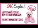 Английский детский стих с мишками - уроки английского для малышей