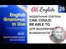 Unit 26 Учим модальные глаголы сan could be able to Грамматика английского языка среднего уровня