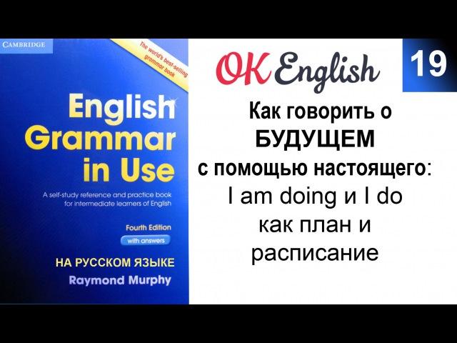 Unit 19 I am doing - настоящее время в значении будущего в английском