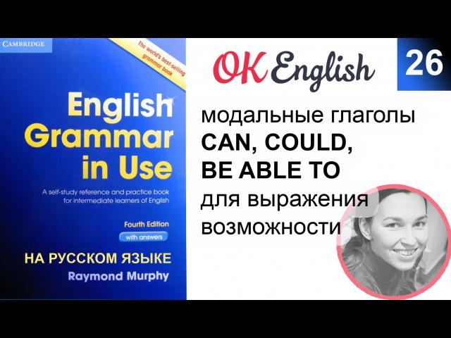 Unit 26 Учим модальные глаголы сan, could, be able to | Грамматика английского языка среднего уровня