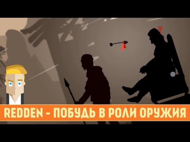 REDDEN - ПОБУДЬ В РОЛИ ОРУЖИЯ