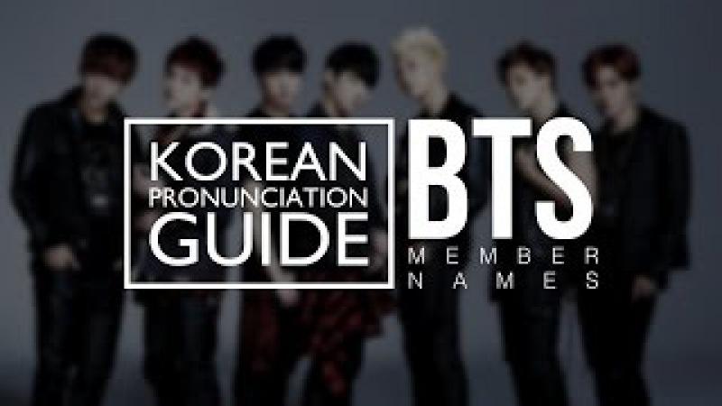 Korean Pronunciation Guide - BTS member names (방탄소년단)