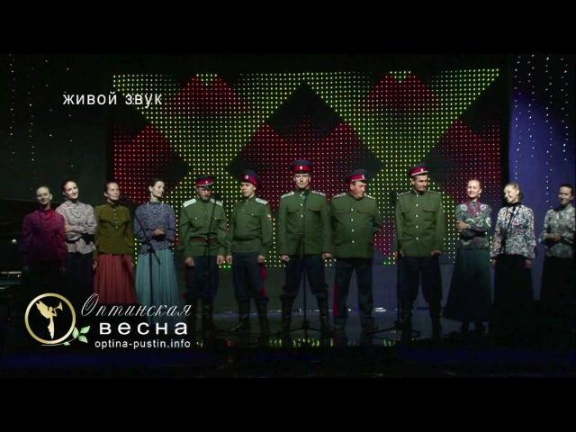 Любо мне. Оптинский казачий хор. Оптинская весна 2013