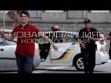 Новая Полиция в стиле камеди