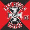 Last Rebels MC Russia