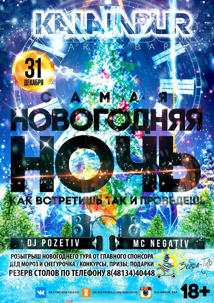 Афиша Рославль САМЫЙ НОВЫЙ ГОД 31,12,15
