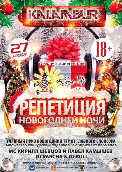 Афиша Рославль Репетиция Новогодней Ночи